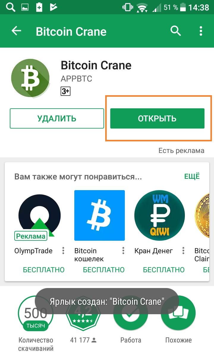 Супер кран сатоши заработать биткоины бесплатно на телефоне андроид