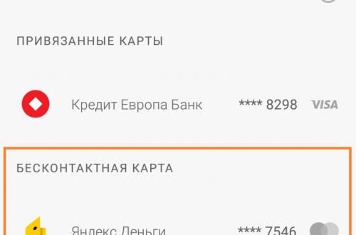 Как оплатить смартфоном с NFC Яндекс деньги приложение