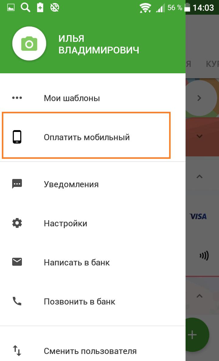 оплатить мобильный телефон сбербанк