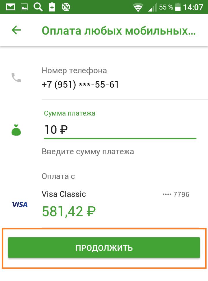 перевести деньги на телефон