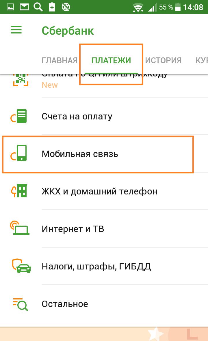 мобильная связь сбербанк