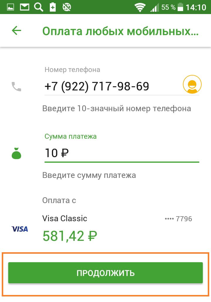 номер телефона перевод сбербанк