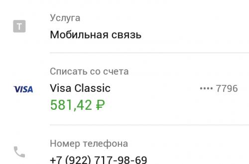 Как перевести деньги на телефон с карты Сбербанка