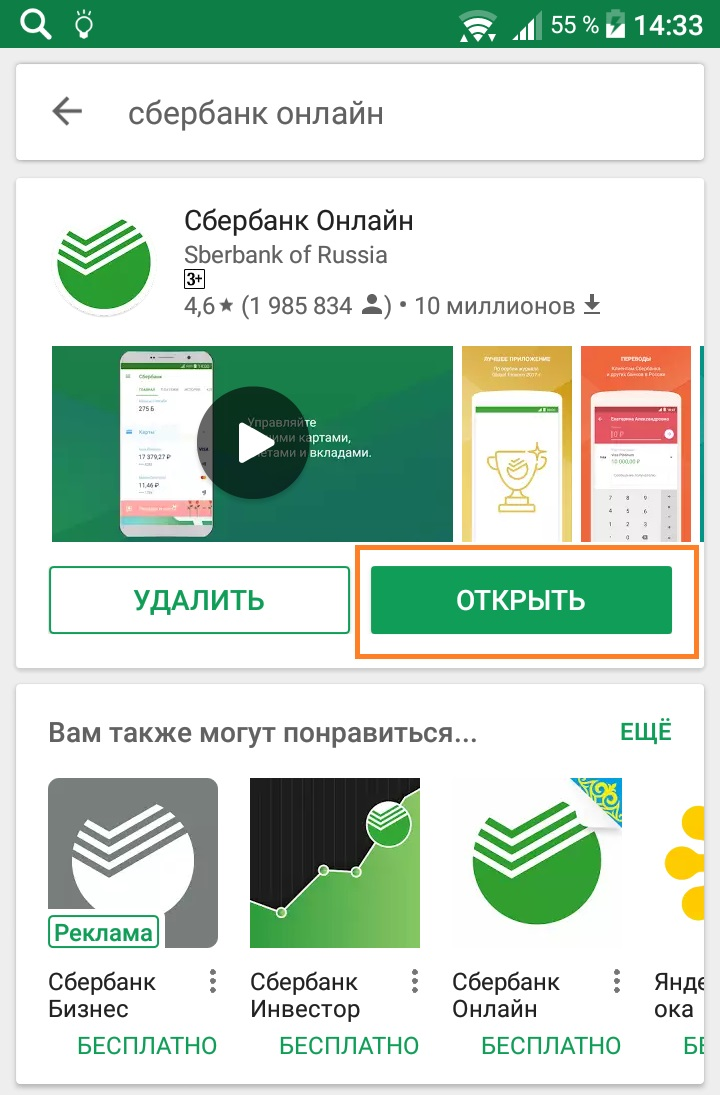 Google Play Сбербанк онлайн
