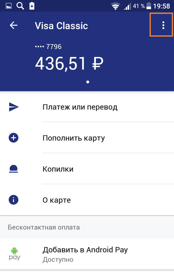 детали карта сбербанк