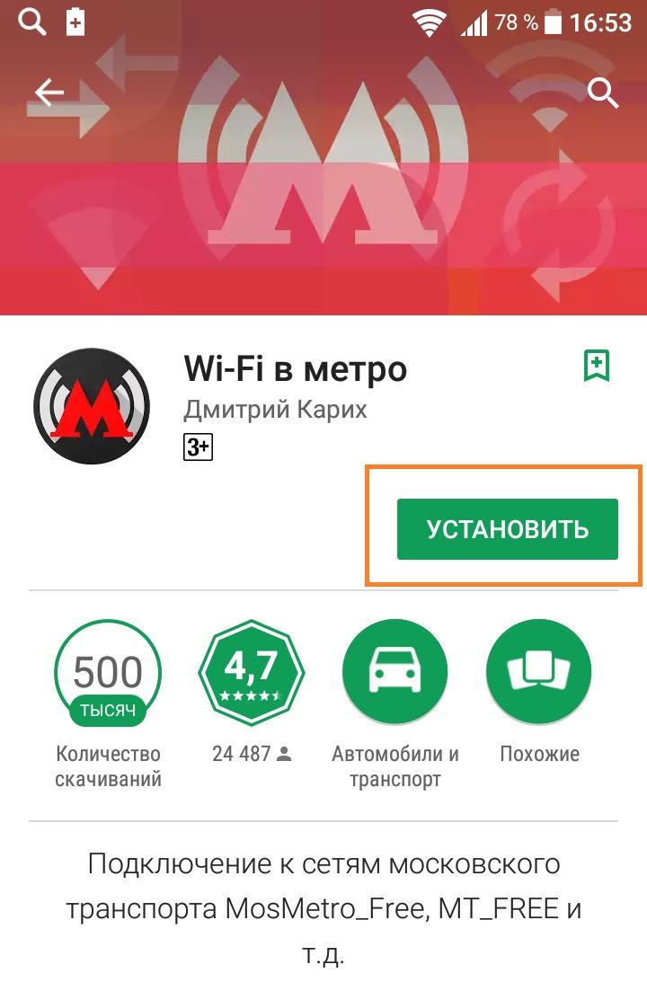 вай фай метро москва телефон андроид приложение