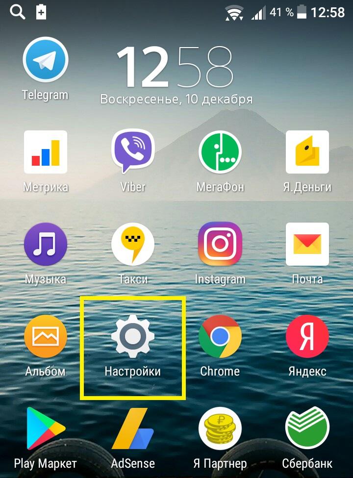 телефон андроид настройки