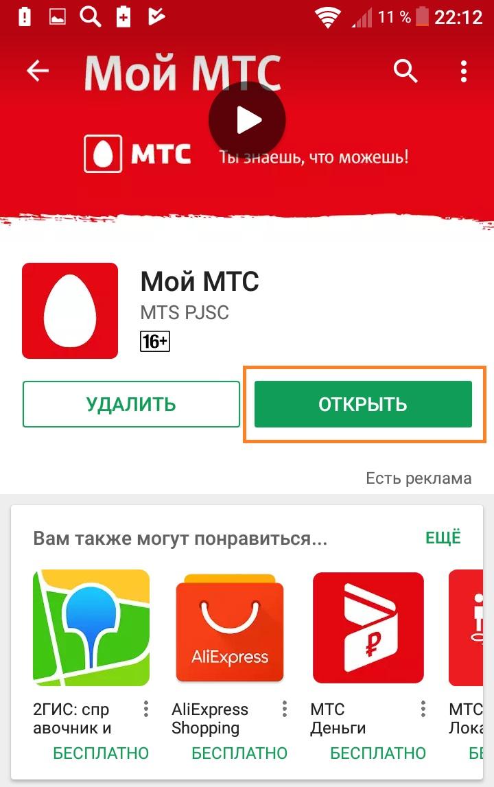 открыть приложение мтс