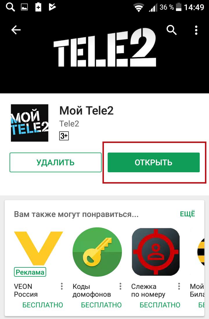 открыть приложение теле2