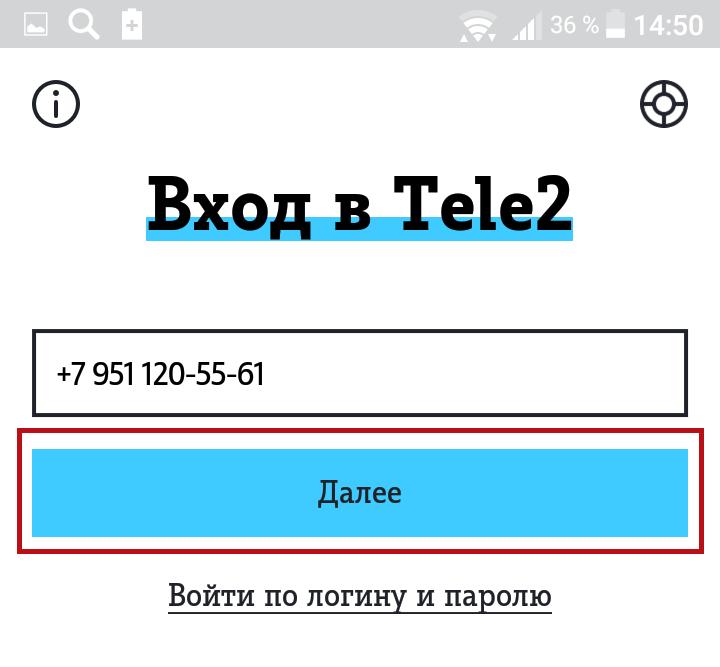 войти кабинет теле2 телефон андроид
