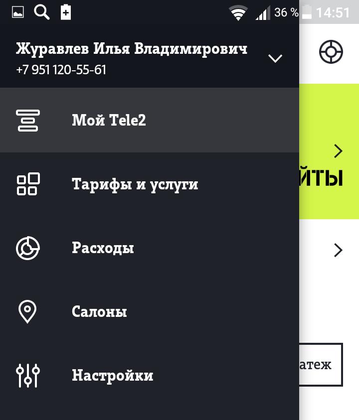 меню теле2 телефон андроид