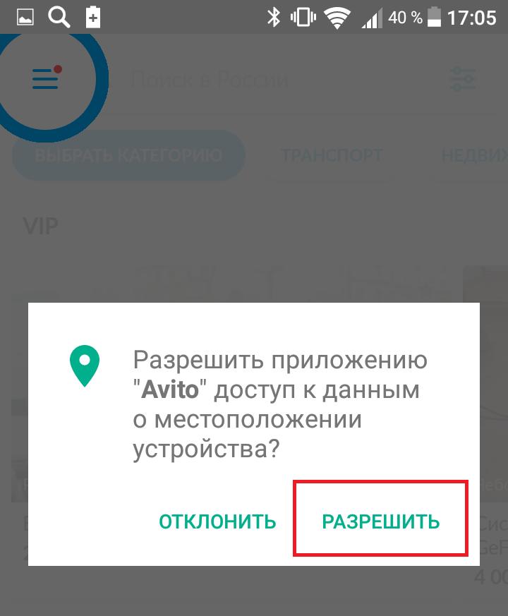 разрешить приложение доступ