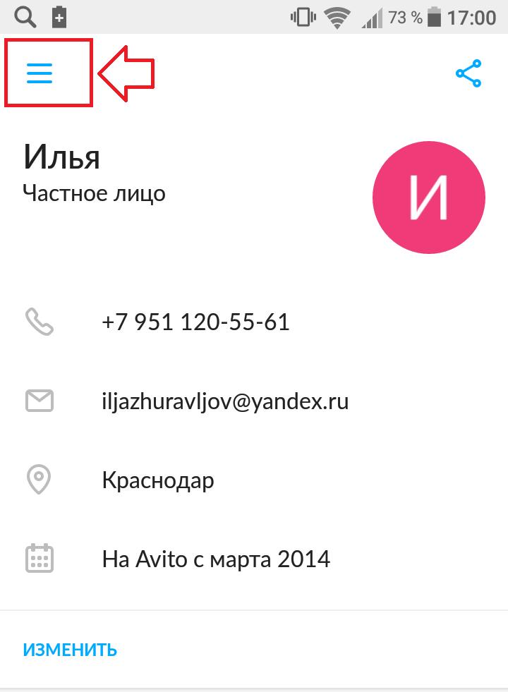 авито телефон андроид