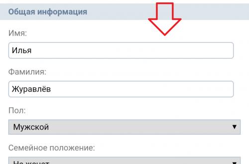 Как изменить ВК на телефоне имя фамилию пол дату рождения город