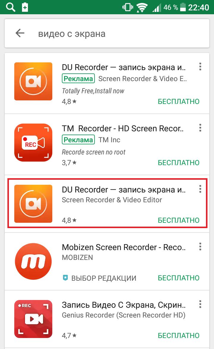 запись видео экран андроид