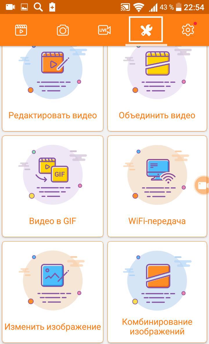 инструменты видео приложение
