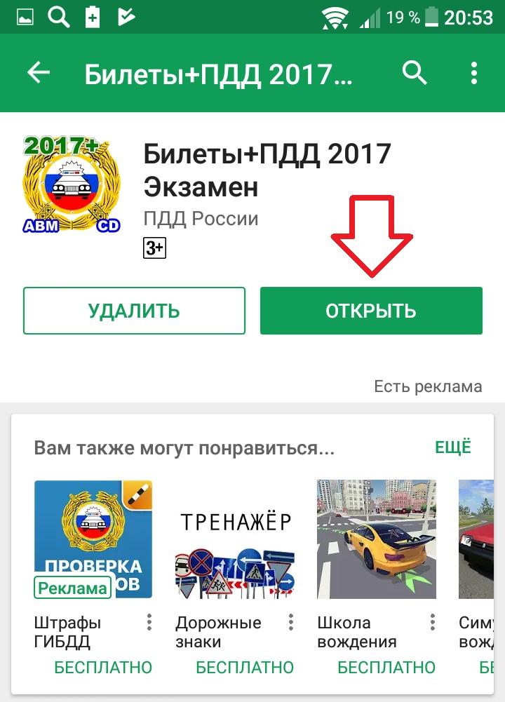 открыть приложение пдд