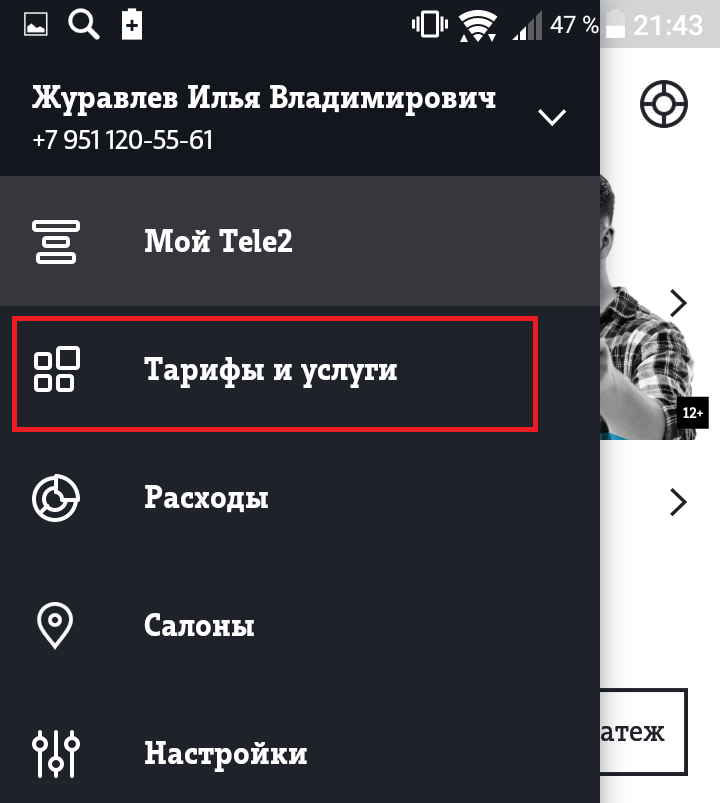 меню приложение теле2 андроид
