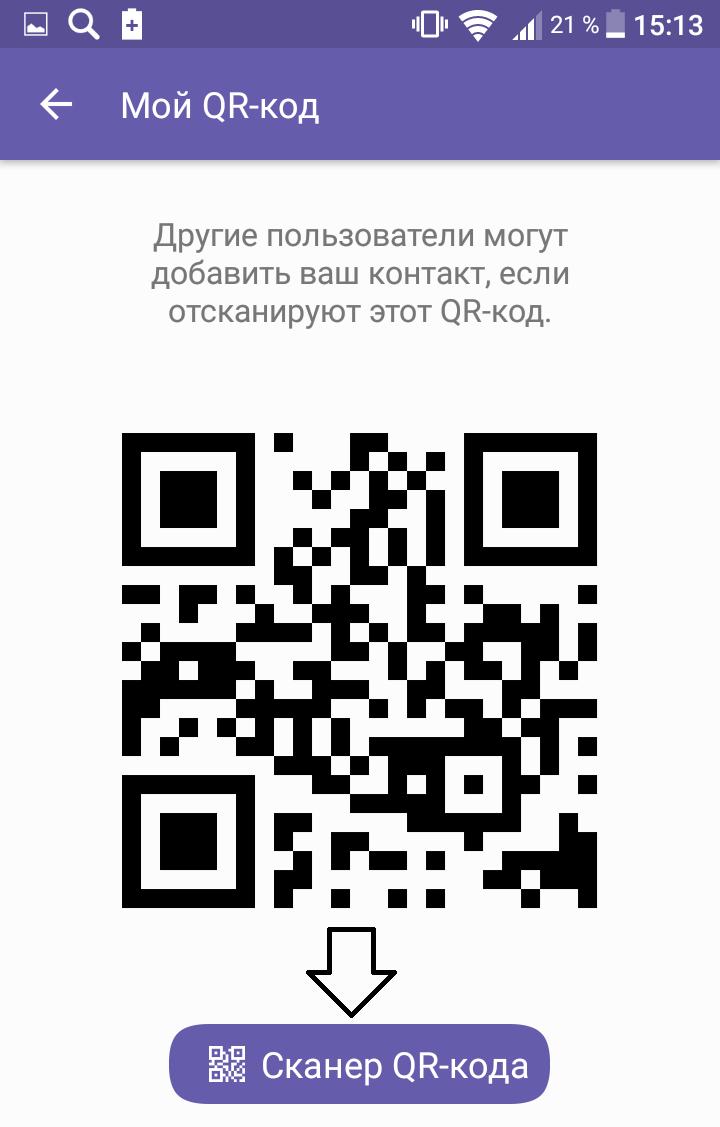 qr код вайбер узнать