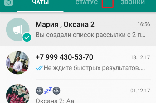 Как сделать рассылку в ватсапе WhatsApp
