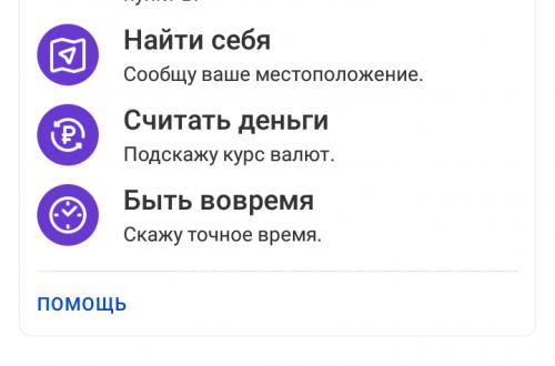 Как скачать Алиса Яндекс на телефон андроид бесплатно