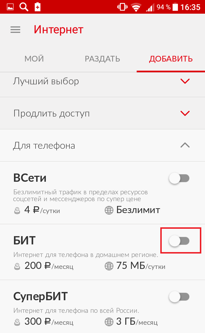 мтс телефон интернет
