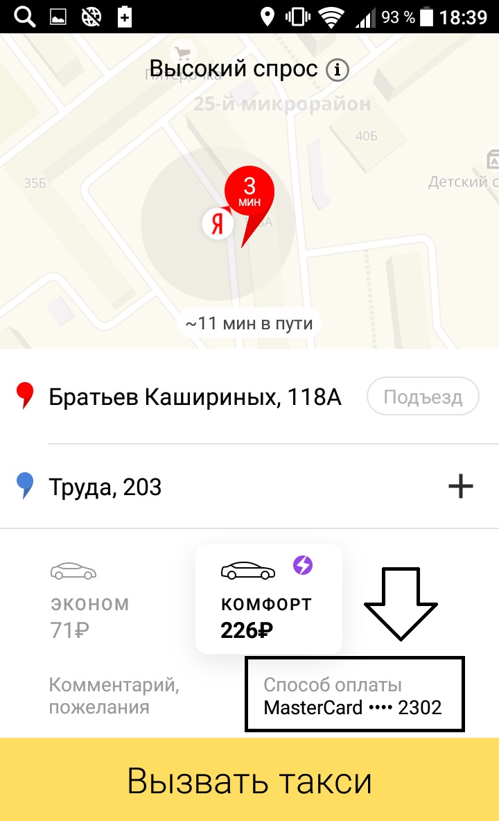 вызвать такси Яндекс