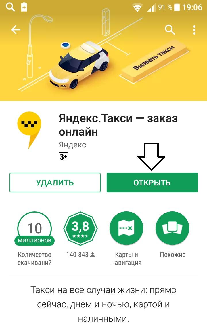 Яндекс Такси андроид