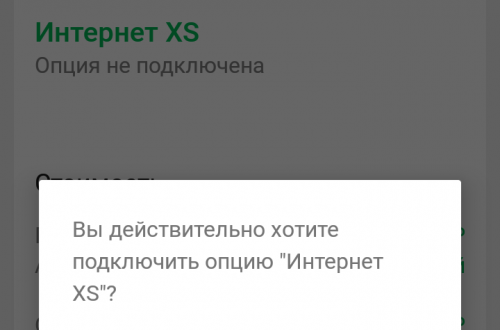 Интернет XS мегафон описание тарифа как подключить