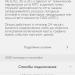 Как проверить скорость интернета МТС
