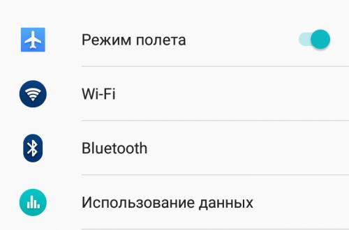 Режим полёта на телефоне андроид как включить/отключить