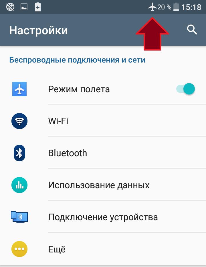 режим полёта телефон андроид
