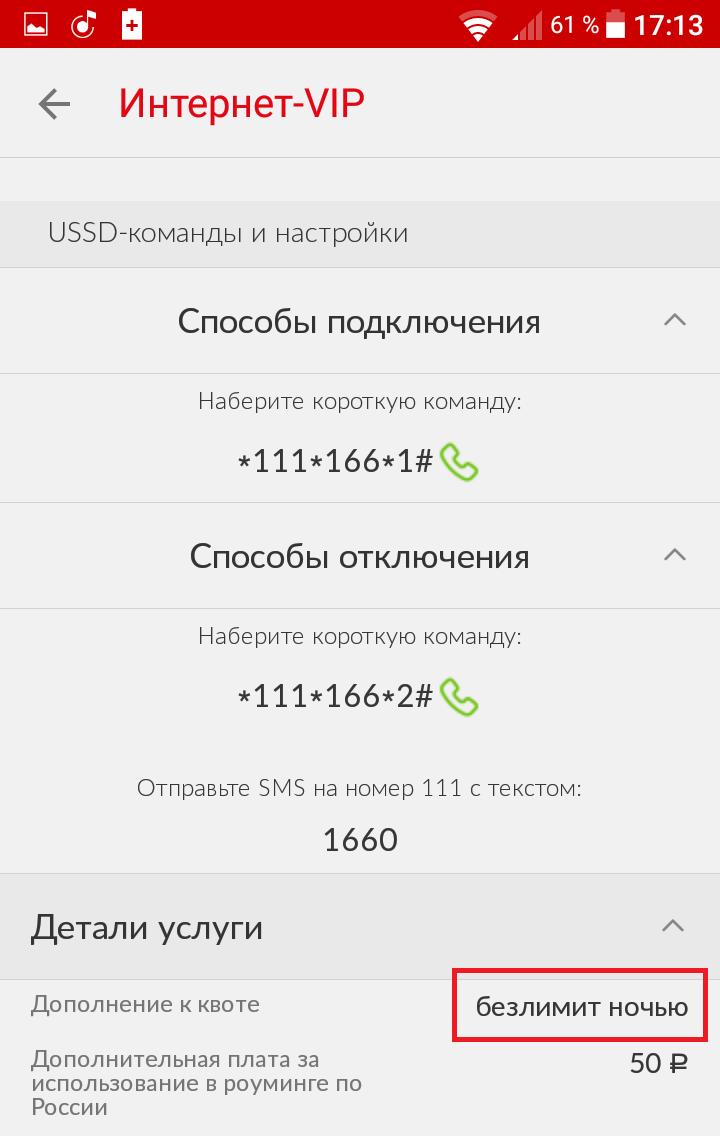 USSD-команды подключение отключение интернет мтс