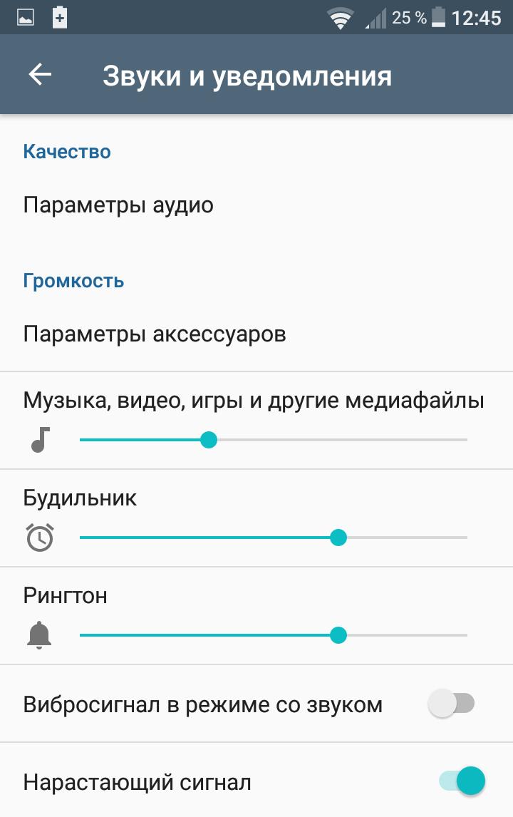 настройка уведомлений андроид