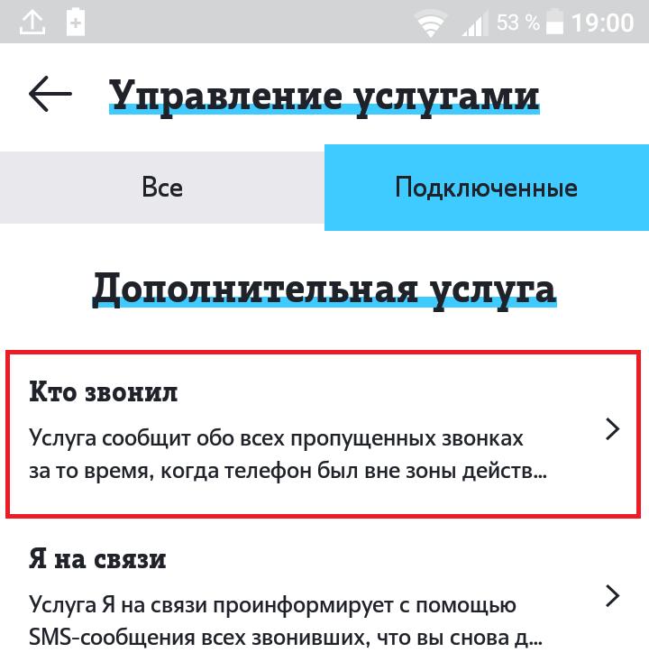 подключенные услуги теле2
