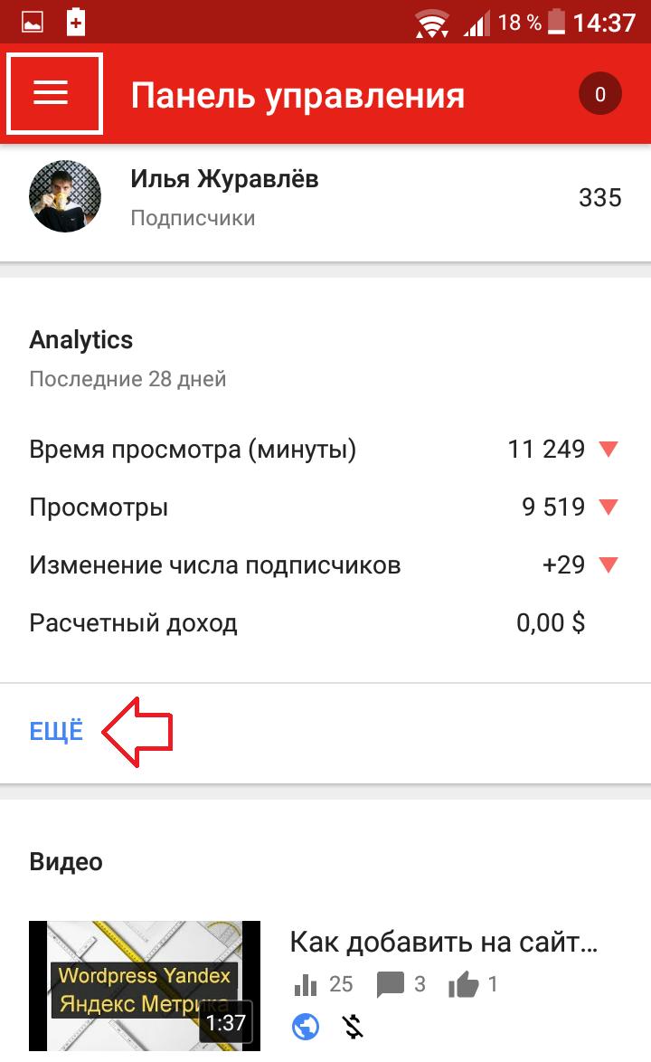 ютуб приложение андроид