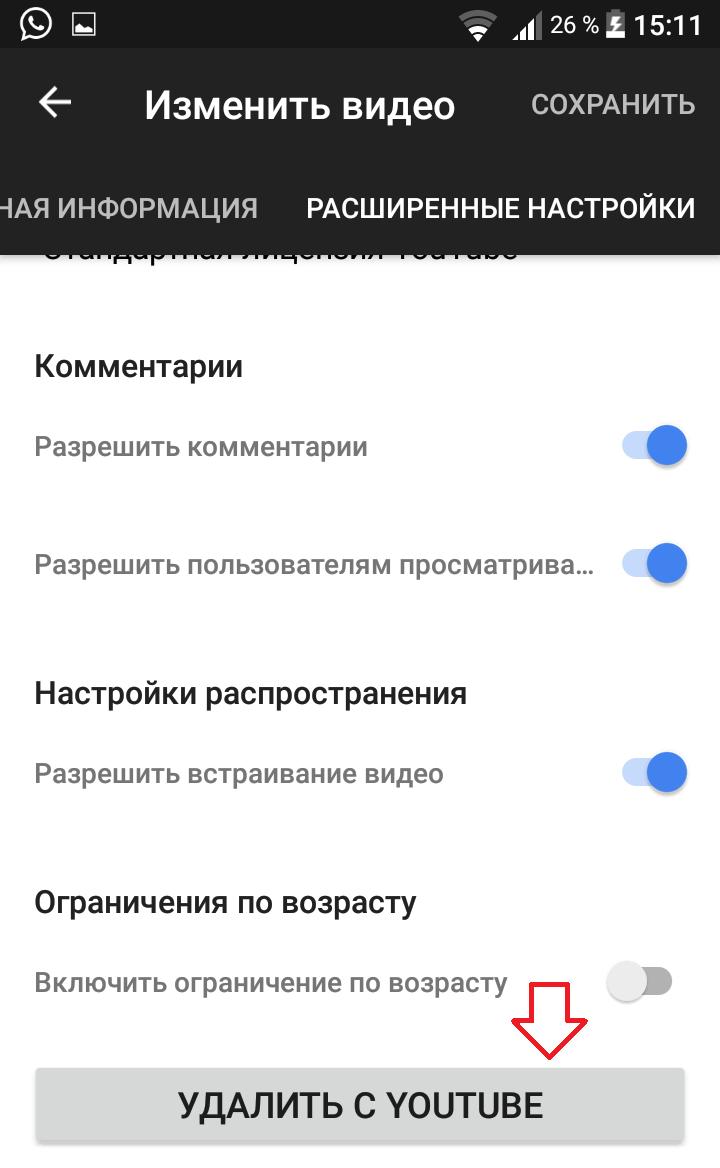 удалить видео ютуб телефон андроид