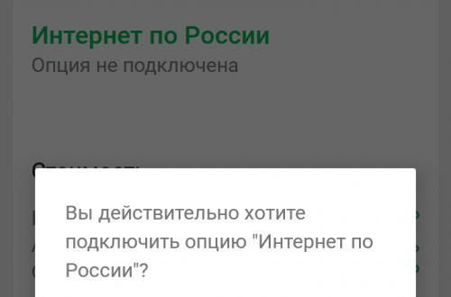 Интернет по России Мегафон как подключить