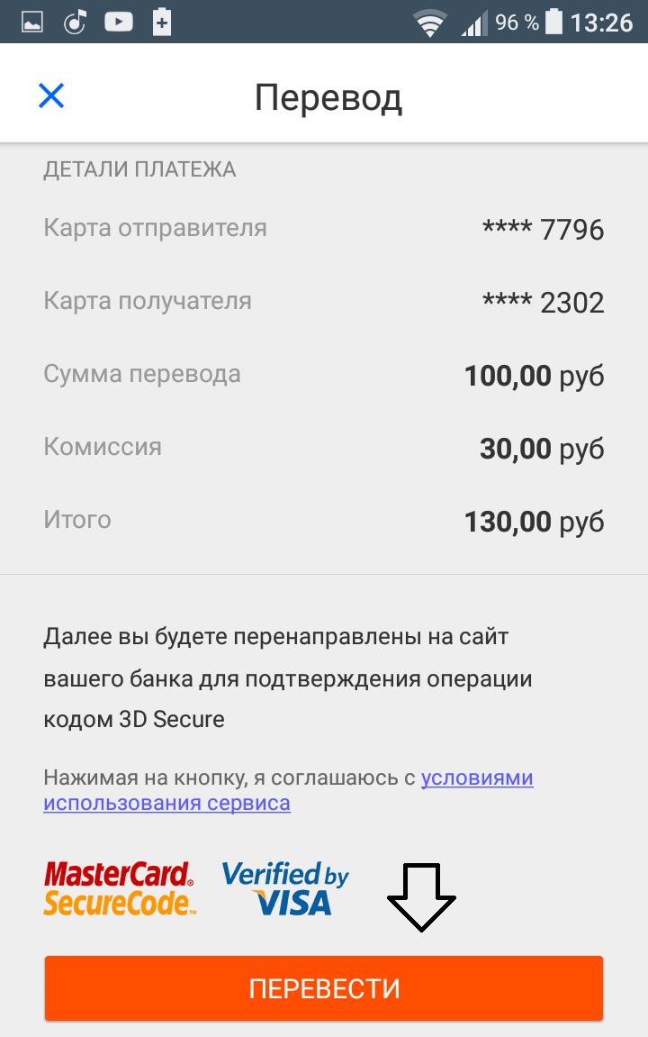 перевод денег телефон андроид