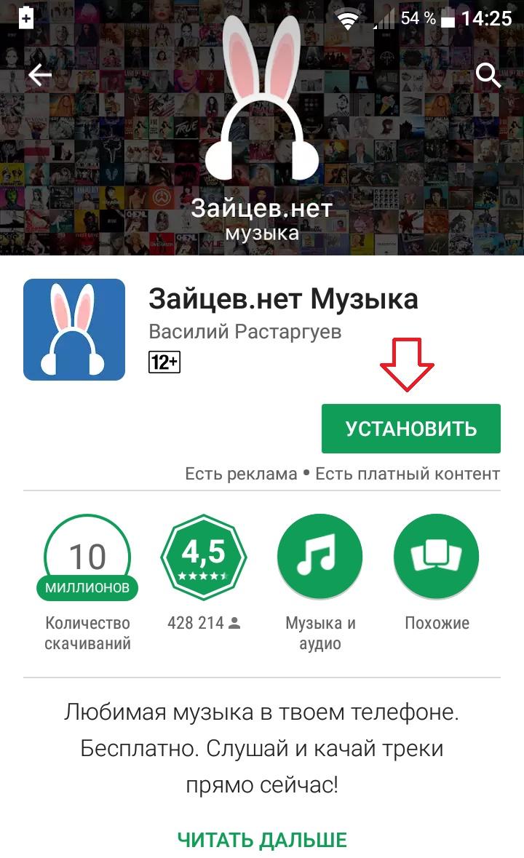 установить приложение телефон андроид