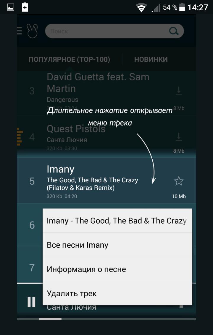 свойства музыка телефон