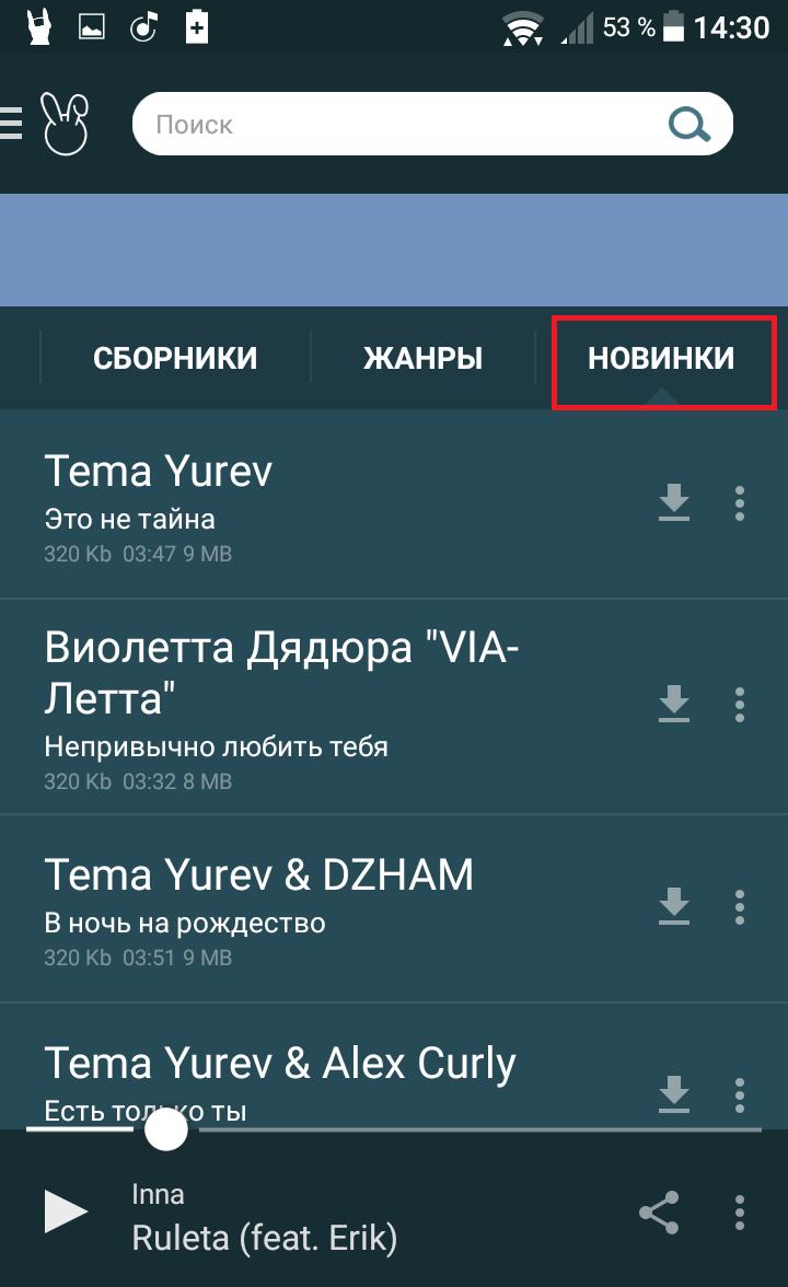 сборники жанры новинки музыка телефон