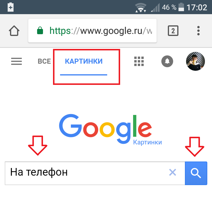 гугл поиск телефон андроид