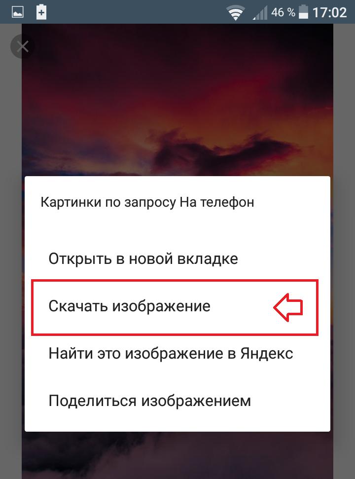 скачать картинки на телефон андроид бесплатно