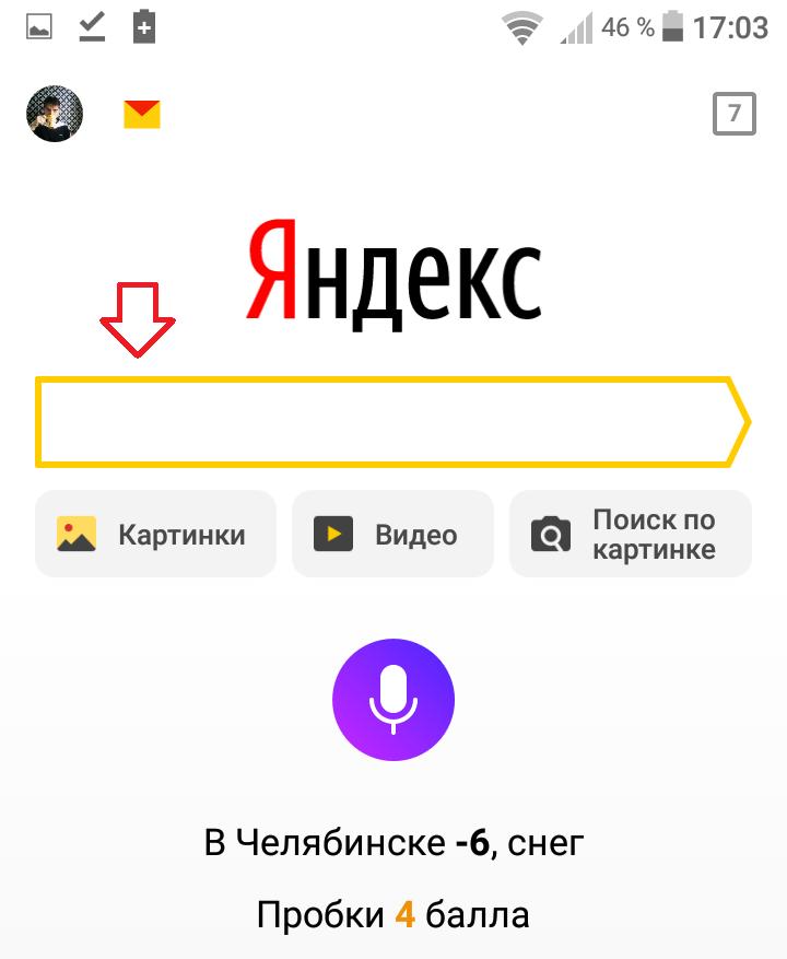 яндекс поиск телефон