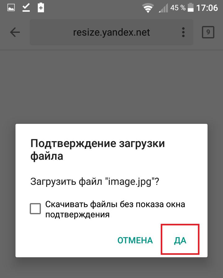 подтвердить загрузку файла