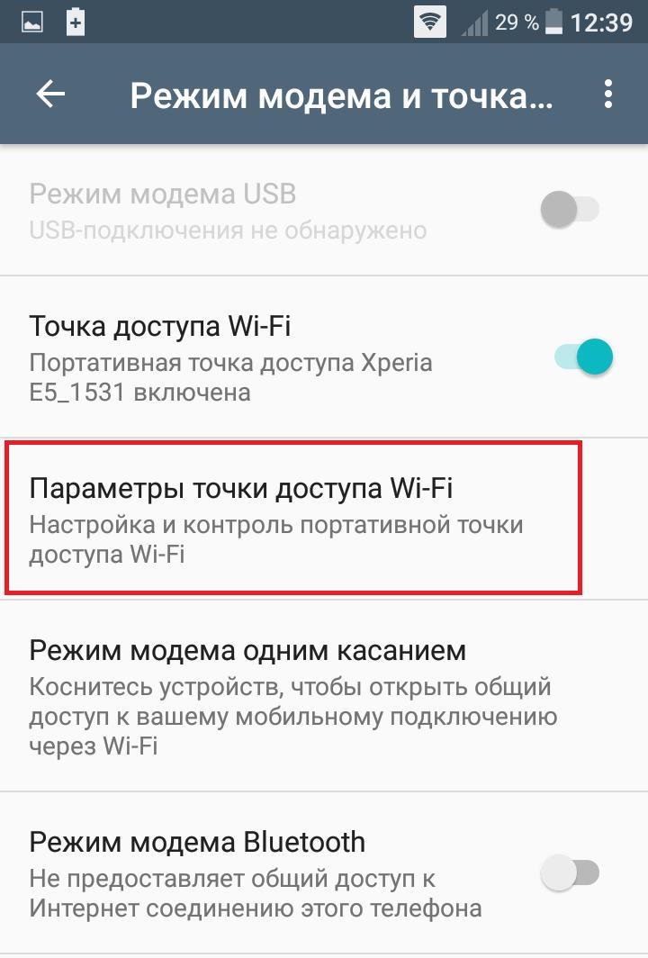 параметры точки доступа wi-fi
