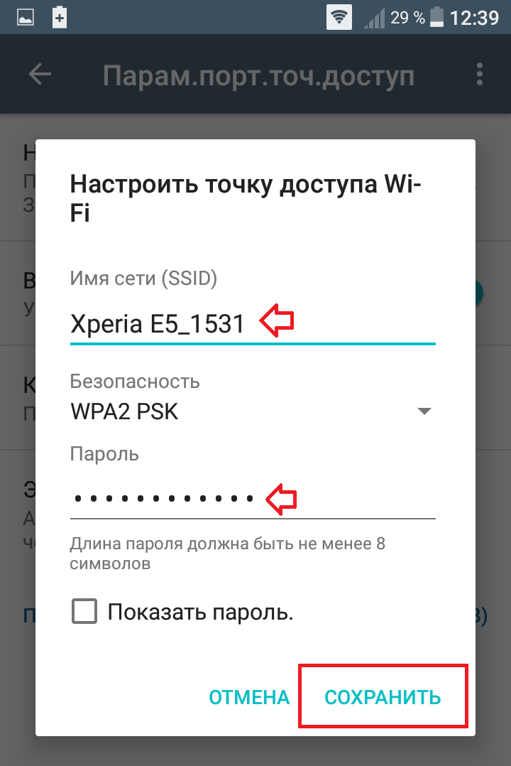 имя сети пароль телефон интернет