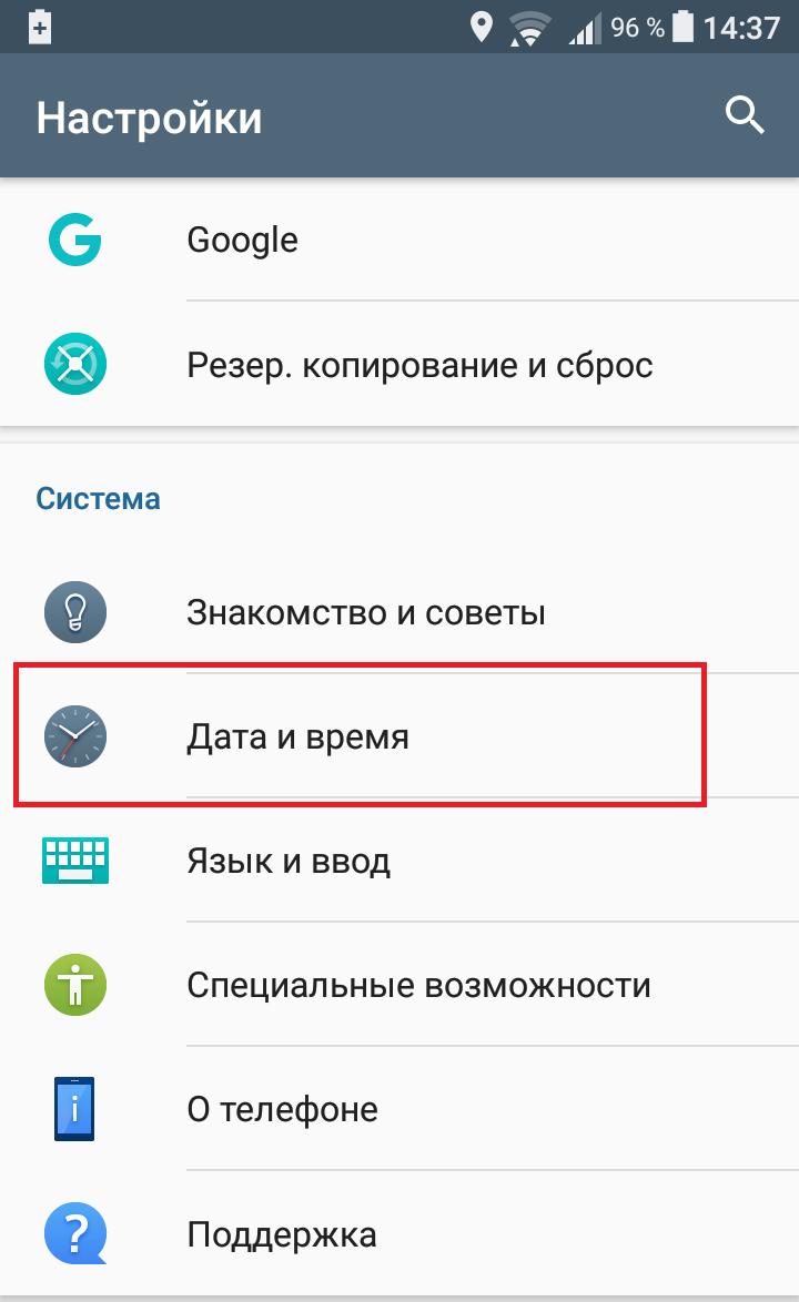 дата и время телефон андроид