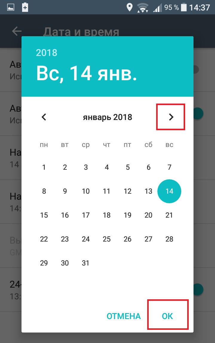 дата телефон настройка